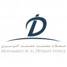محلات محمد الدوسري للمواد الصحية